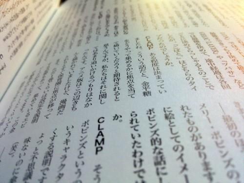 L'alfabeto Giapponese: quando la scrittura affascina!