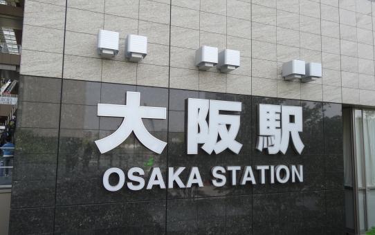 La Stazione dei Treni di Osaka.