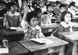Okinawa scuola elementare