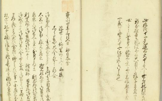 Hagakure e lo spirito del Bushido
