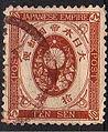 98px-Koban_stamp[1]