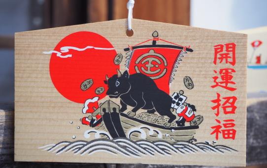 """Le piccole tavolette votive Shintoiste """" Ema """""""